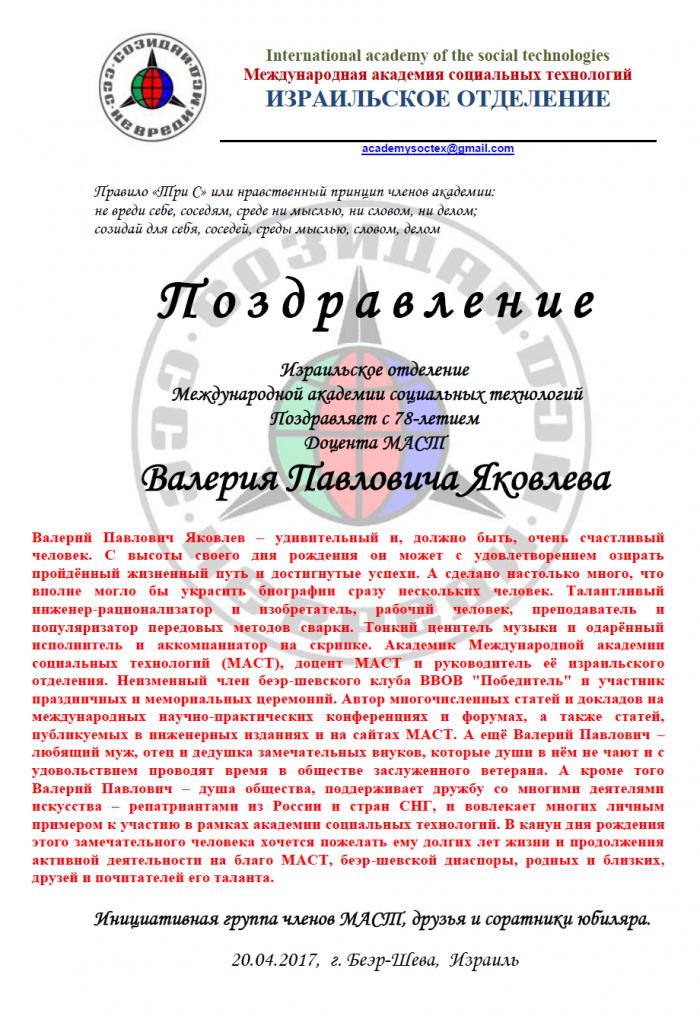 Поздравления с 78-летием академика МАСТ Яковлева Валерия Павловича